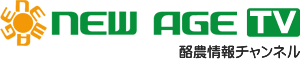 ニューエイジTV 活性誘導水の動画サイト